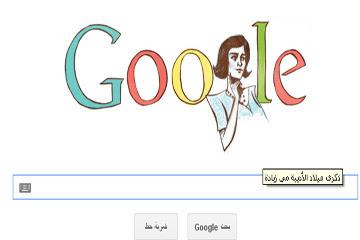 «جوجل» يحتفل بذكرى ميلاد مى زيادة