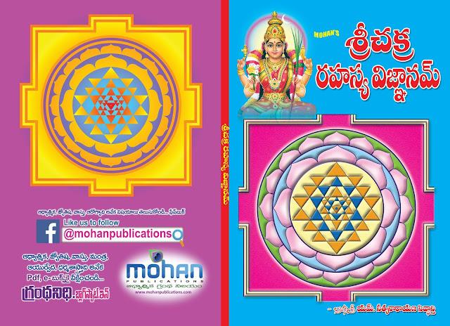 శ్రీ చక్ర రహస్య విజ్ఞానం | Sri Chakra Rahasya Vignanam