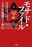 モサド・ファイルー表紙