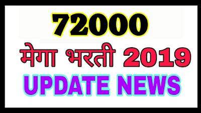 72 Thousand Mega Bharti Maharashtra