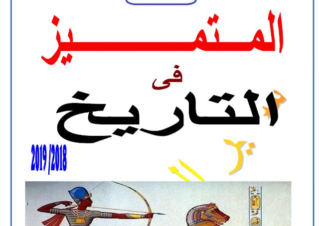 أقوى مراجعة تاريخ أولى ثانوي ترم أول 2019 مستر سمير المصري