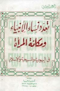 تعدد نساء الانبياء ومكانة المرأة في اليهودية والمسيحية والاسلام - أحمد عبد الوهاب