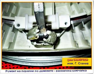 повредена ключалка на пералня , ремонт-на-перални, ремонт-на перални-по домовете, ремонт на пералня, ремонт на пералня в София, ремонт, перални, пералня, техник, майстор,