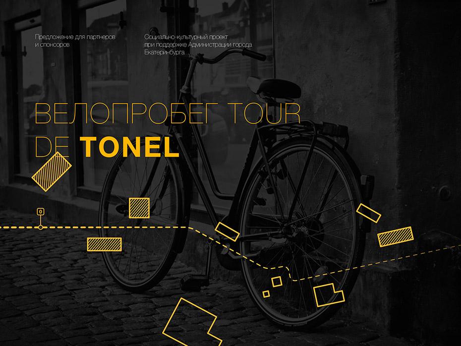 презентация мероприятия, велопробег Tour De Tonel