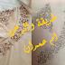 درس لي كان طلب عليه كثير طرزة والرشمة مع ام عمران -jadid tarz 2017