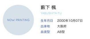 yabushita fu stu48.jpg