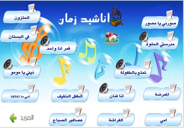 قرص لمجموعة رائعة من الأناشيد المتنوعة بالعربية و الفرنسية 1111111111111