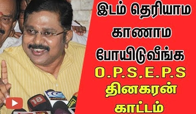 Disappearance of the missing location O.P.S, E.P.S-Dinakaran circle