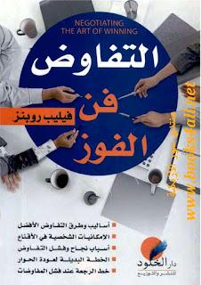 كتاب التفاوض فن الفوز