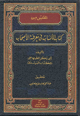 تحميل كتاب المقتبس من كتاب الأنساب في معرفة الأصحاب PDF لـ أبي بكر الصنهاجي (البيذق)