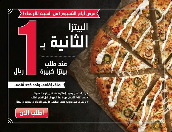 عروض و أسعار دومينوز بيتزا السعودية
