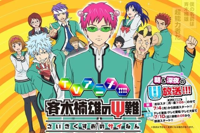 Daftar Anime School Comedy Terbaik dan Terpopuler - Saiki Kusuo no Ψ-nan