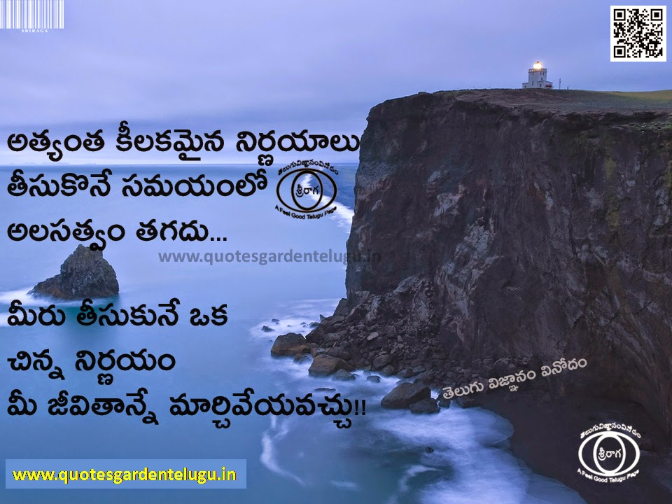 Best Telugu Quotes with images Best Telugu Decision Quotes with images