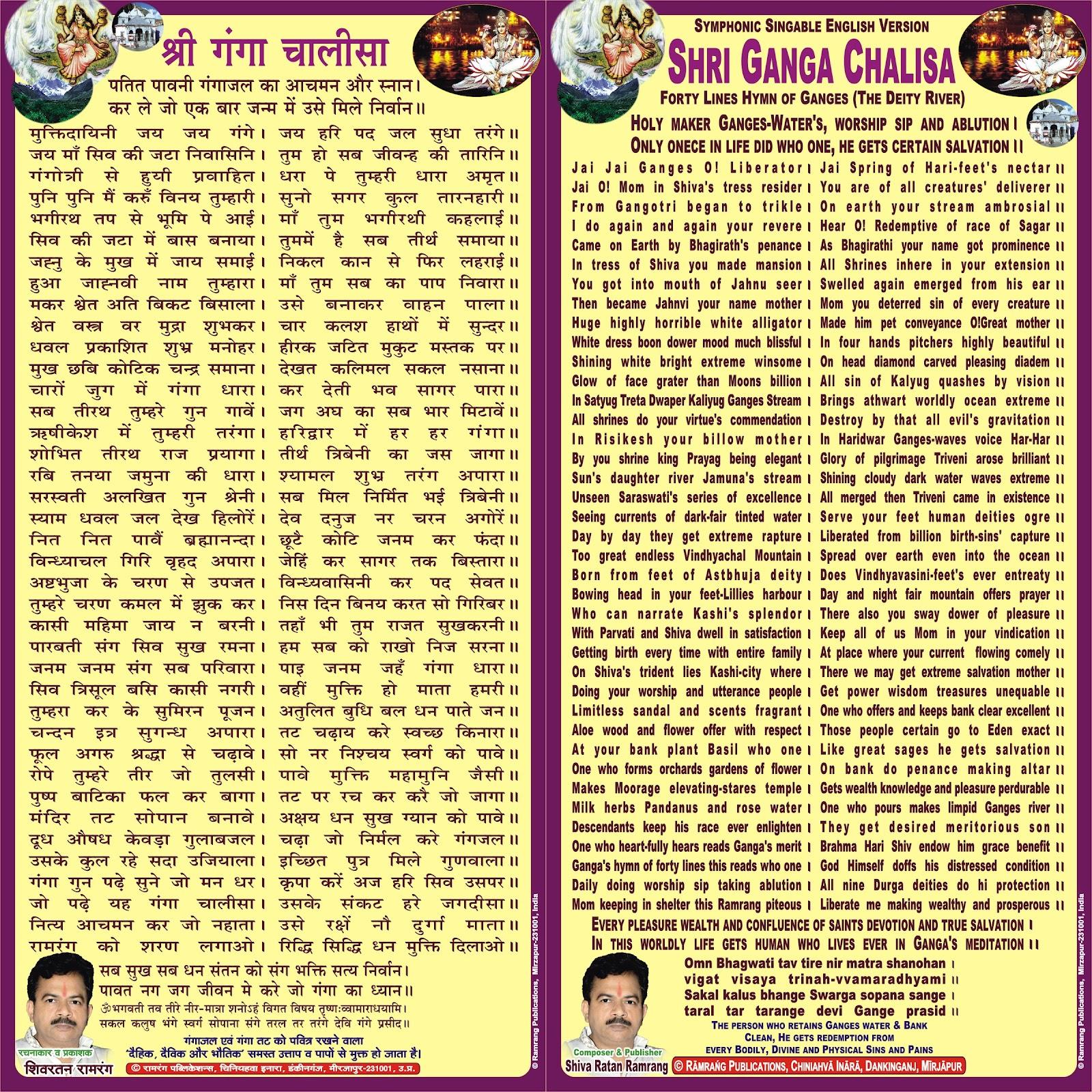 Hanuman chalisa in tamil video song free download