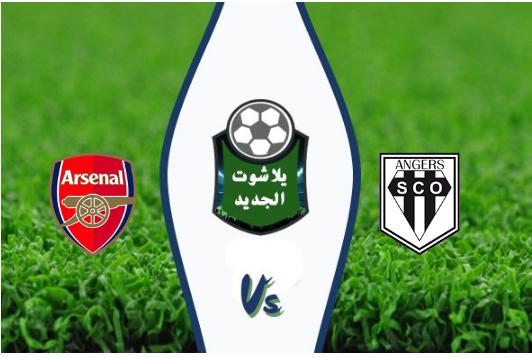 نتيجة مباراة ارسنال وانجيه اليوم 31-07-2019 مباراة ودية