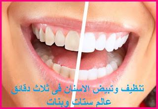 تنظيف الاسنان اقوى خلطات تبييض الاسنان بالملح فى ثلاث دقائق
