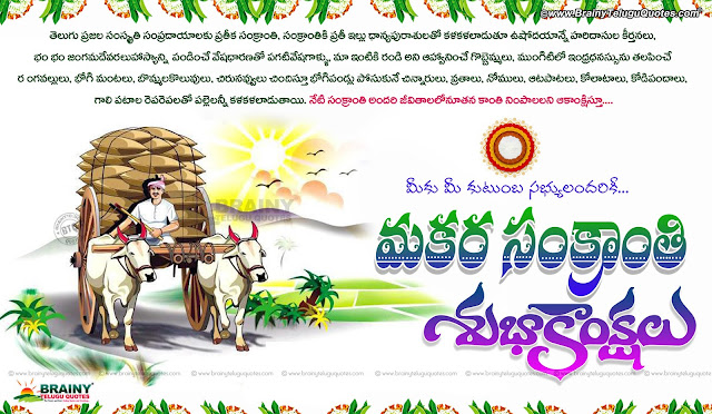 Makara Sankranti Greetings Quotes in Telugu, Telugu Sankranti Subhakankshalu