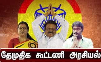 History of DMDK Alliance | Vijayakanth