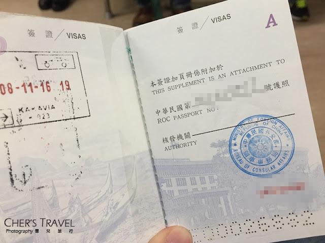 【簽證】 護照用完?護照加頁 一次就上手 - 雪兒 Cher - 旅行 生活 觀點