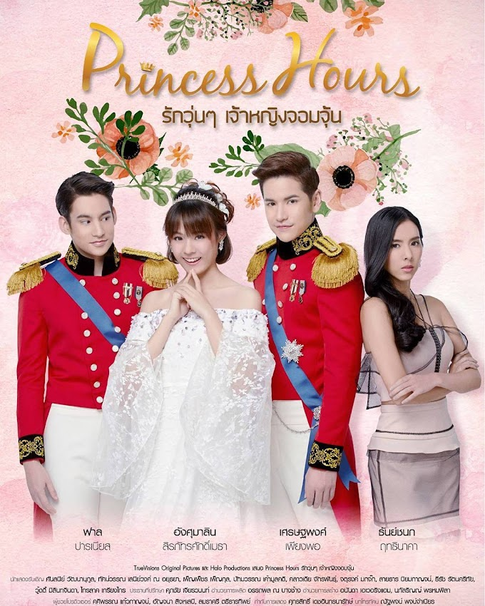 Princess Hours Thai/ 2017 (Tayland)