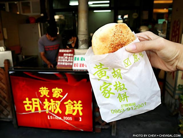IMG 3531 - 台中西區│黃家胡椒餅。沒預定就只能碰運氣的爆汁胡椒餅!勤美銅板美食推薦