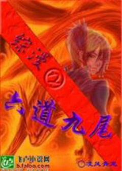 Hokage chi Lục Đạo Kyubi
