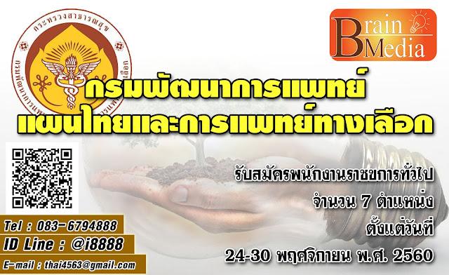 กรมพัฒนาการแพทย์แผนไทยและการแพทย์ทางเลือก เปิดสอบ งานราชการ