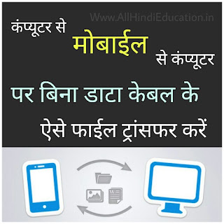 Mobile to laptop send file without data cable