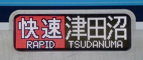 東京メトロ東西線 快速 津田沼行き4 15000系