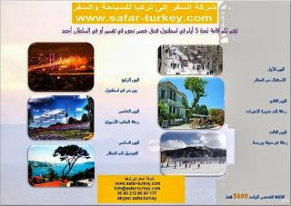 برنامج سياحي 5 أيام في اسطنبول