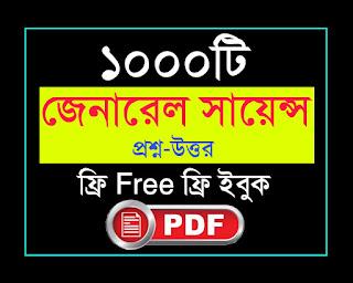 1000 General science pdf in bengali free download for wbcs,rail,bank etc