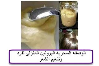 الوصفه السحريه البروتين المنزلى لفرد وتنعيم الشعر