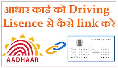 आधार कार्ड को Driving Lisence से घर बैठे ऑनलाइन जोड़ने का आसान तरीके