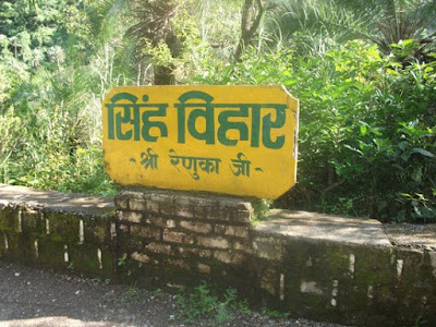 Mini Zoo, Nahan, Himachal Pradesh