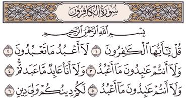 Tafsir Surat Al-Kafirun Ayat 1, 2, 3, 4, 5, 6