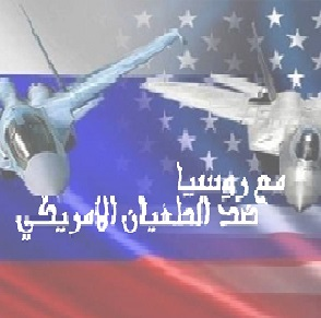دراسة مع روسيا.. ضد الطغيان الأمريكي كاملة