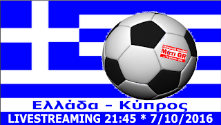 ΕΛΛΑΔΑ - ΚΥΠΡΟΣ  Greece-Cyprus  live streaming
