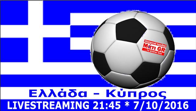 Αποτέλεσμα εικόνας για κυπρος ελλαδα live streaming