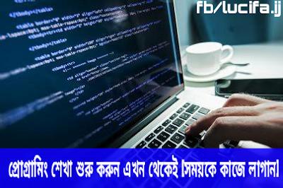 প্রোগ্রামিং শেখা শুরু করুন এখন থেকেই [সময়কে কাজে লাগান], learn programing, basic programing, wikibn.com, c programin bangla, html programing tutorial, c programing tutorial, python programing tutorial, basic programing tutorial bangla