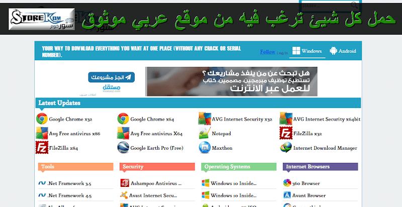 موقع عربي مميز لتحميل كل نسخ الوينوز والفوتشوب واوفيس وكل برامج والعاب الاندرويد بالمجان وتعمل مدى الحياة