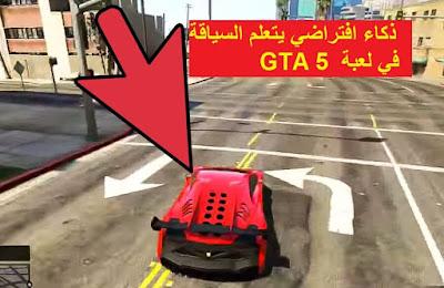 ذكاء افتراضي يتعلم السياقة في لعبة GTA 5 لوحده مباشرة على Twitch