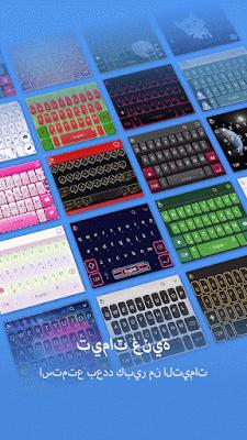 تحميل برنامج تغيير لوحه المفاتيح للموبايل TouchPal Keyboard