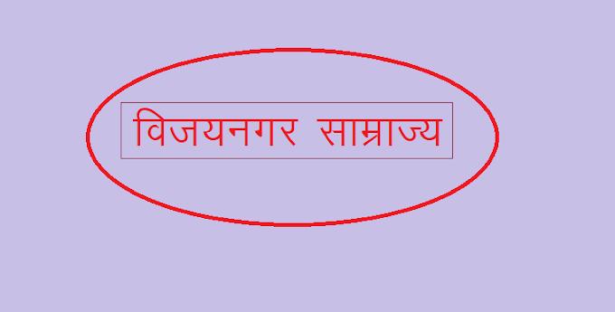 विजयनगर साम्राज्य का उदय
