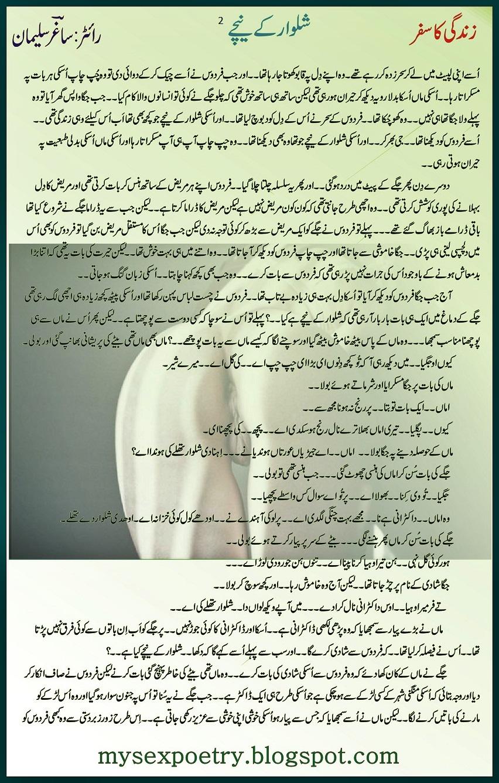 from Lionel gay sex urdu stories