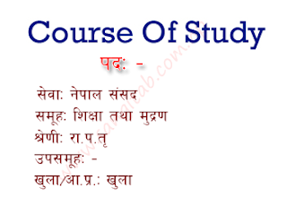 Sikshya Tatha Mudran Samuha Gazetted Third Class Officer Level Course of Study/Syllabus