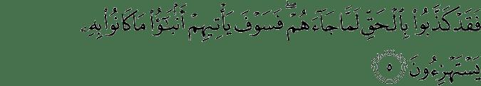 Surat Al-An'am Ayat 5
