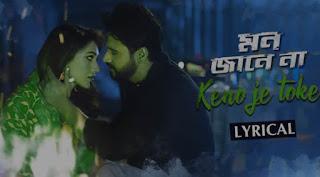 Amar Aguner Chhai-Lyrics Image