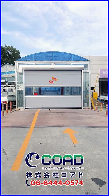 高速シートシャッター、高速シートシャッター、高速シートシャッター、株式会社コアド、コアド、シート製高速シャッター、コンビニエンスシートシャッター、COAD、COAD、コアド 、コアドシャッター、コアドドア、HACCP,GMP,cGMP, 自動復帰、自動復帰、スピードドア、スピードドア、オーバーヘッドドア、オーバーヘッドドア