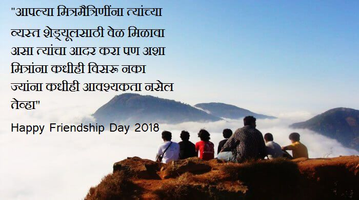 Best Friendship Day Quotes In Marathi Best Collection 2018