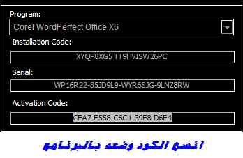 Wordperfect office x6 free activation code